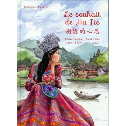 LE SOUHAIT DE HU-JIE YUANFEN XIAO